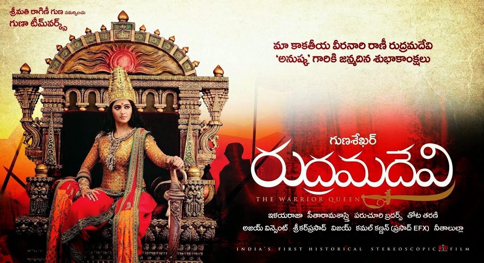 Rani Rudrama devi review
