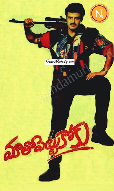 Maatho Pettukoku Telugu Mp3 Songs Free  Download  1995