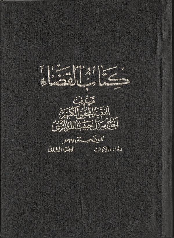 كتاب القضاء MDS20844.jpg