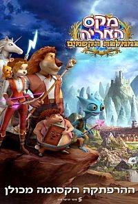 הרפתקאות מקס האריה בממלכת הקסמים מדובב לעברית 2014