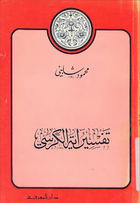 تفسير آية الكرسي للأئمة الكبار: الرازي، ابن كثير، الألوسي - محمود شلبي pdf