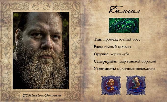 Последний охотник на ведьм, The Last Witch Hunter, 2015, вин дизель