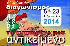 ΔΙΑΓΩΝΙΣΜΟΣ ΣΧΕΔΙΟΥ-ΖΩΓΡΑΦΙΚΗΣ