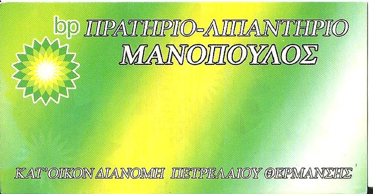 ΠΡΑΤΗΡΙΟ-ΛΙΠΑΝΤΗΡΙΟ  ''ΜΑΝΟΠΟΥΛΟΣ''