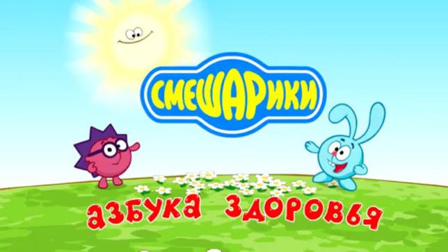 мультфильмы про здоровый образ жизни для детей