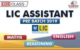 LIC ASSISTANT PRE BATCH 2019