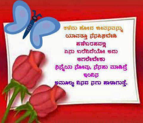 Kannada Love Failure Quotes In Kannada Facebook Wall PhotosKannada Language
