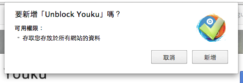 安裝 Unblock Youku 這個 Chrome Extension