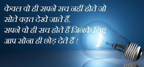 new motivational hindi quotes for students my quotes images