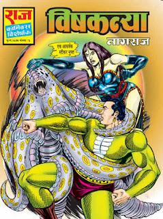 VISHKANYA (Nagraj Hindi Comic)