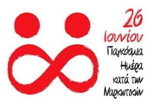 Ανακοίνωση της ΚΝΕ για την 26η Ιούνη, Παγκόσμια Μέρα κατά των Ναρκωτικών