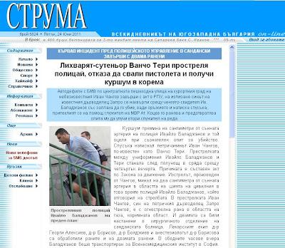 Вестник Струма Ванчо Тери 24.06.2011