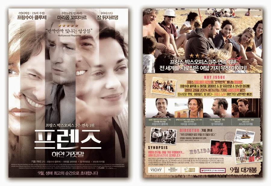poster jean dujardin gakgoong posters little white lies movie poster 2010