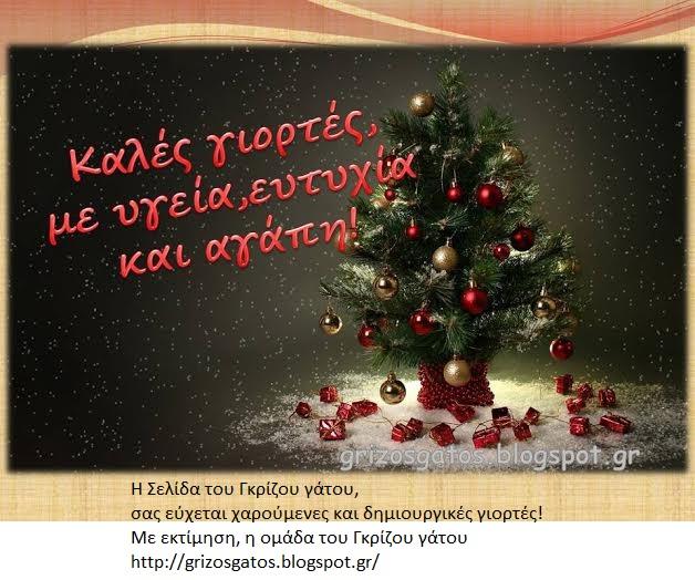 Χριστούγεννα και Πρωτοχρονιά μέσα από ευχετήριες κάρτες φίλων και  αναγνωστών μας  8a5302ef107