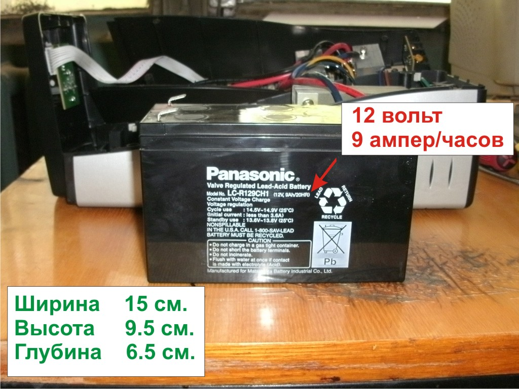 Аккумулятор ибп своими руками фото 804