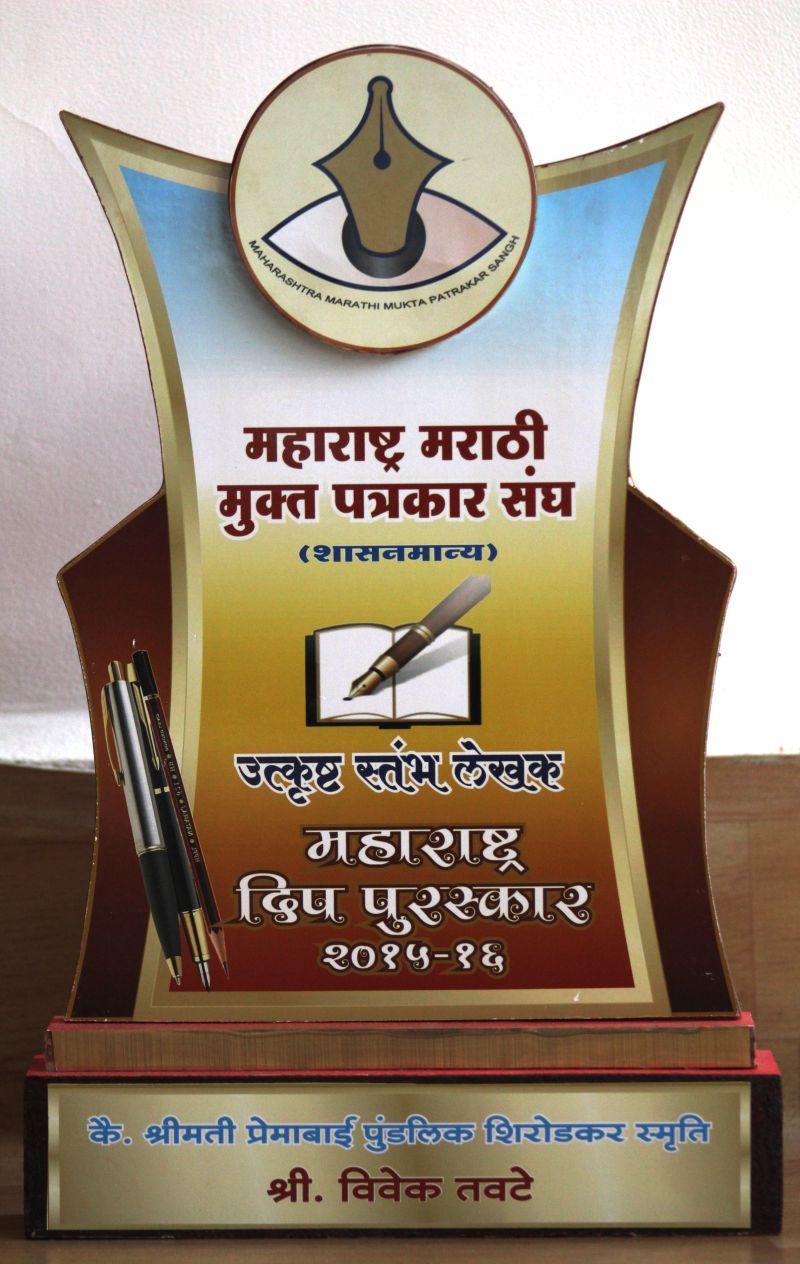 महाराष्ट्र दिप पुरस्कार