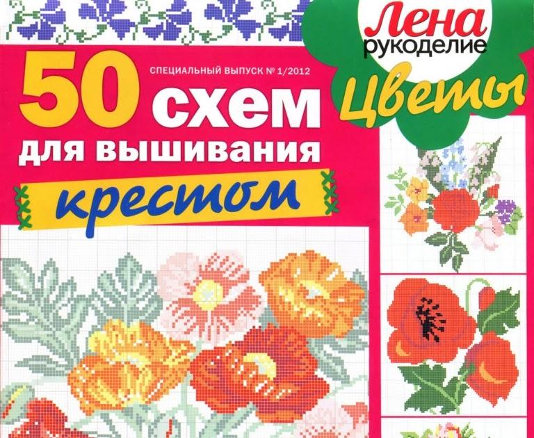 Разные журналы по вышивке 479