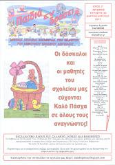 """""""Παιδιά εν δράσει¨ - ΕΦΗΜΕΡΙΔΑ ΜΑΡΤΙΟΥ - ΑΠΡΙΛΙΟΥ 2011"""