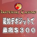インペリアルカジノプロモーションへ