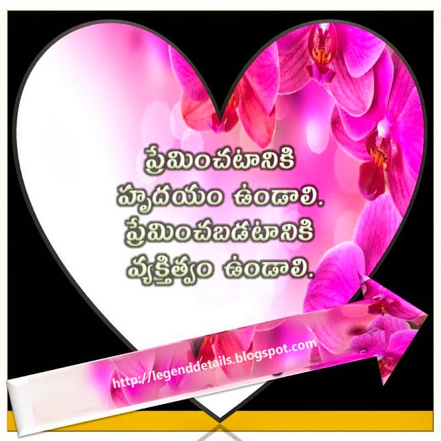 World best love quotes in telugu telugu love quotes for Love top images