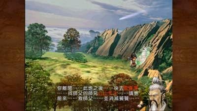 軒轅劍參外傳~天之痕_07
