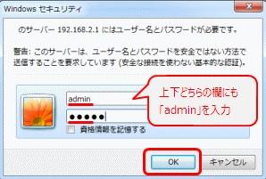 「admin」「admin」を入力