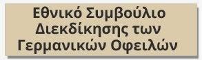 Αγώνες δρόμου σε Αθήνα και Δίστομο κατά του ναζισμού