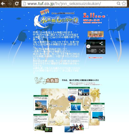 http://www.tuf.co.jp/tv/jnn_sekaisuizokukan/