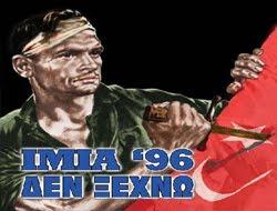 Ίμια 1996 - Δεν Ξεχνώ