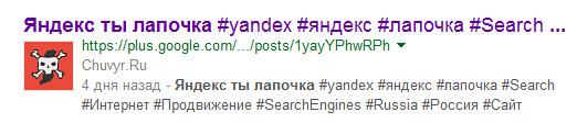 фотография записи Google+
