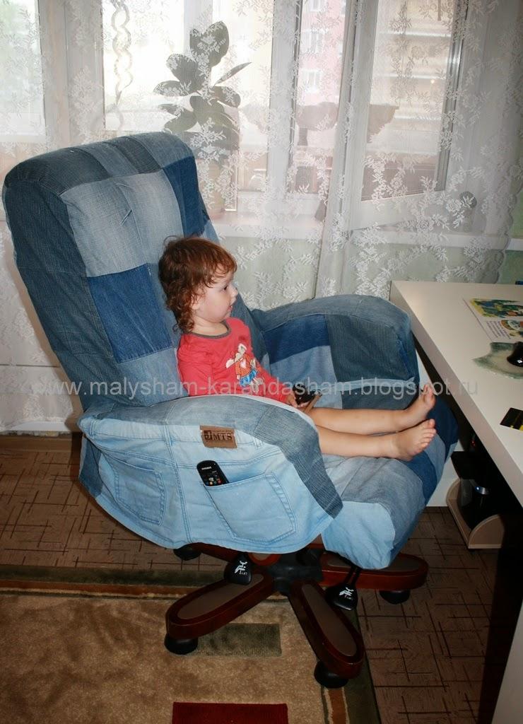 Сшить чехол на компьютерное кресло своими руками 87
