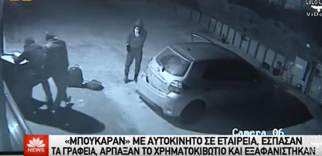 Αδίστακτοι ληστές στη Μεταμόρφωση, έσπασαν στο ξύλο ακόμη και το σκύλο για να πάρουν το χρηματοκιβώτιο εταιρείας! (Βίντεο Ντοκουμέντο)