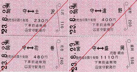 JR東日本 宮守駅 常備軟券乗車券2 相互式大人小児用