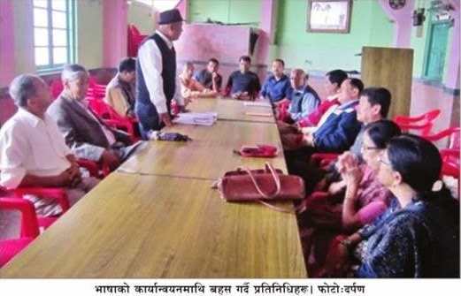 BGP's 12 Point Action Plan for Implementation of Nepali language