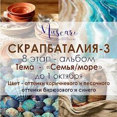 VIII этап СКРАПБАТАЛИИ-3