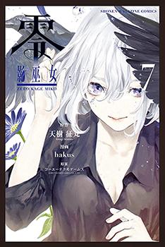 Zero - Kage Miko Manga