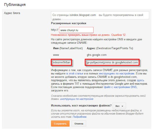 инструкция для подтверждения прав на домен в Blogger