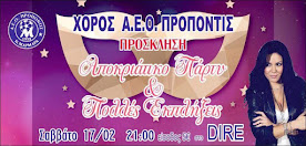 """DIRE"" Χορός Α.Ε.Ο.Προποντίς Ν.Μαρμαρά 17-2-18"