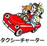 タクシーチャーター