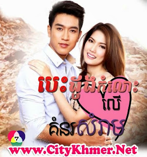 Besdong Komloh Ler Kumno Samram [38 End] Thai Lakorn Thai Khmer Movie dubbed Videos