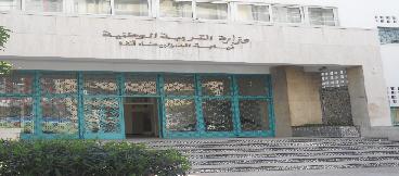 نيابة عمالة مقاطعات الدار البيضاء أنفا