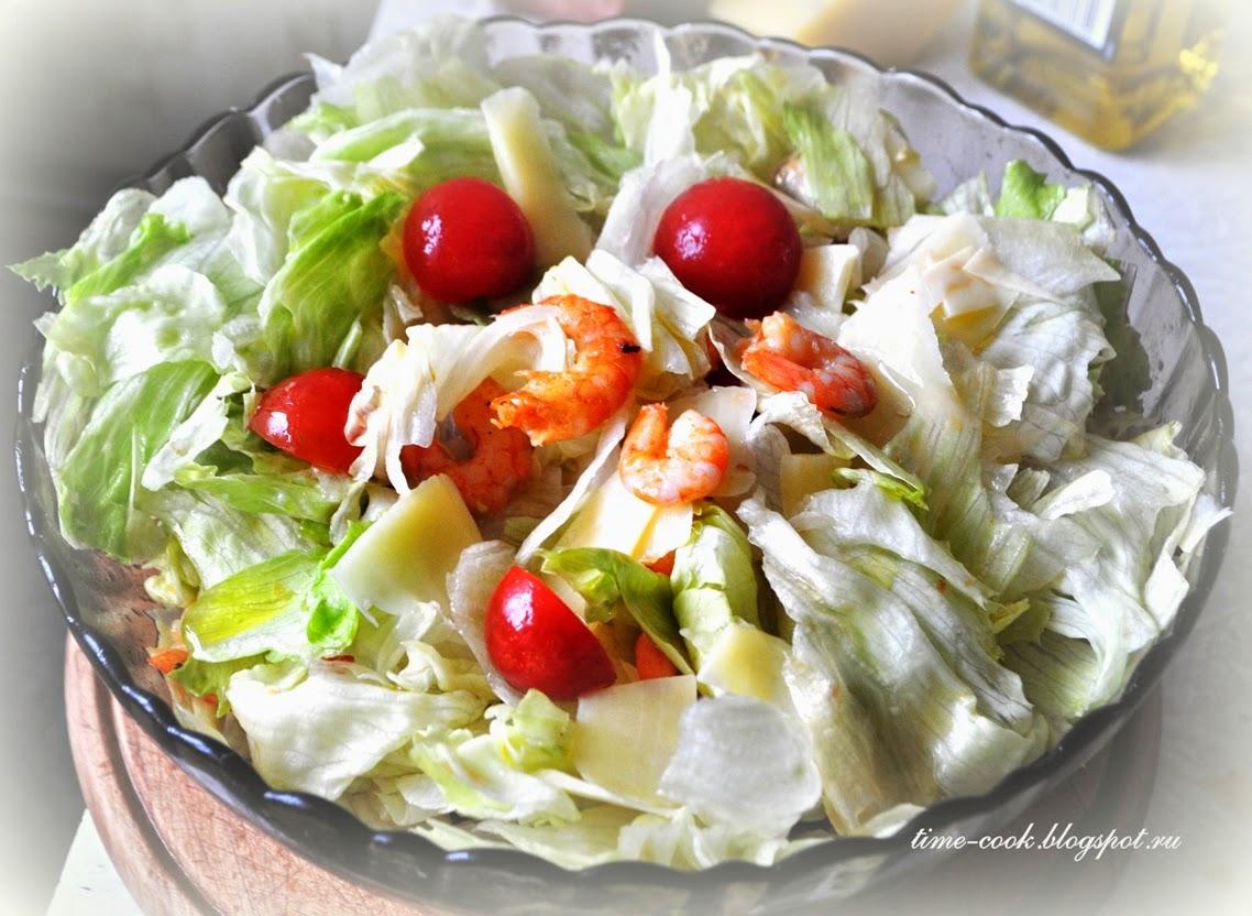 Салаты из айсберга рецепт с пошагово