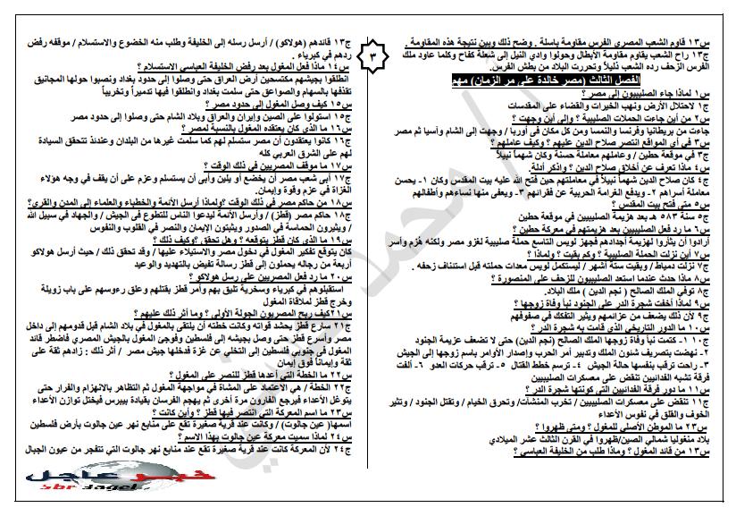 مراجعة ليلة الامتحان لمادة اللغة العربية للصفين الاول والثانى الاعدادى الفصل الدراسى الاول