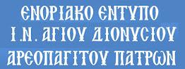 ΕΝΟΡΙΑΚΟ ΕΝΤΥΠΟ