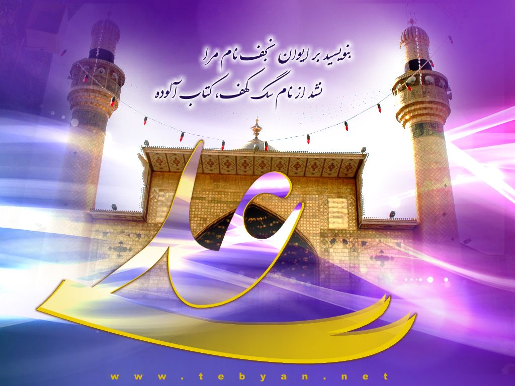 Ya Ali Wallpapers | Festivals And Events