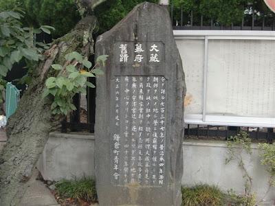 大倉幕府跡碑