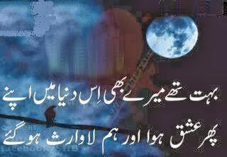 Poetry Blog: Ishq Poetry, Dard e Ishq Poetry, Urdu Poetry, Urdu