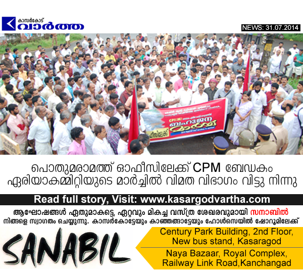 Kasaragod, Kerala, CPM, Office, Party, Road, Engineer, Gate,