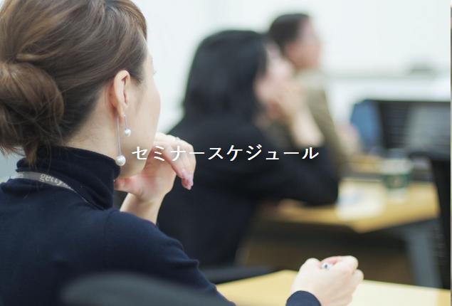◆モーニングセミナースケジュール