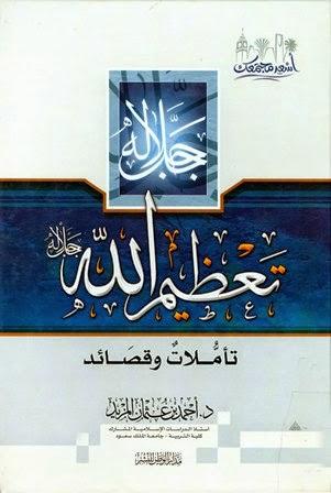 تعظيم الله جل جلاله تأملات وقصائد - أحمد بن عثمان المزيد